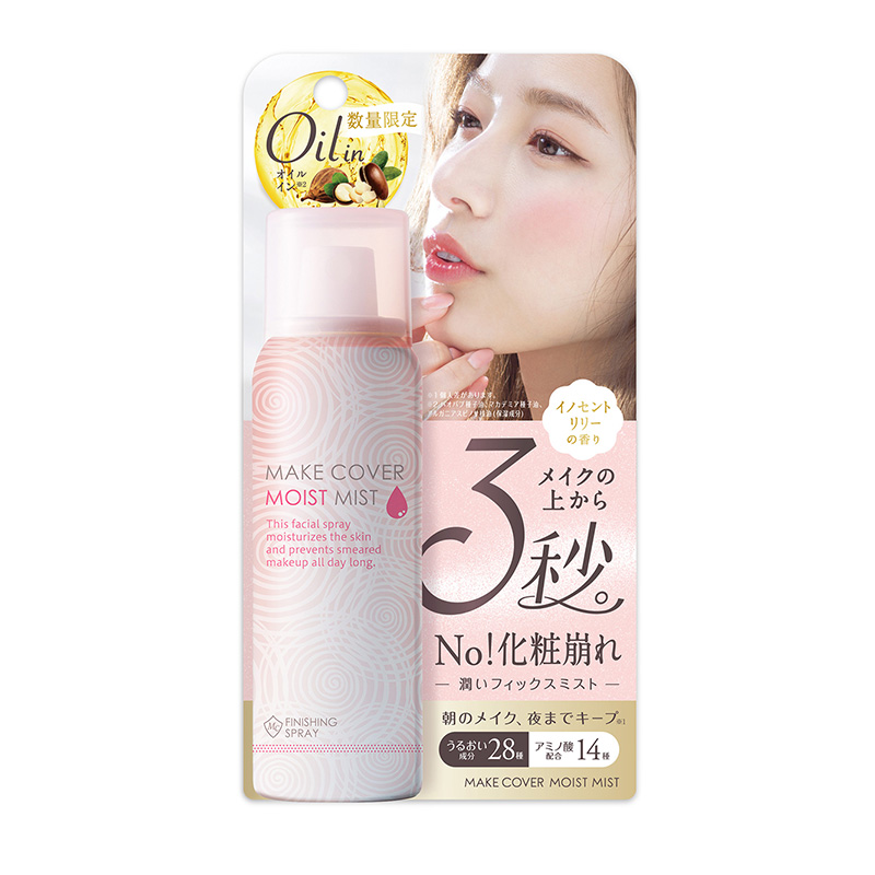 MAKE COVER URUOI MIST OIL IN
