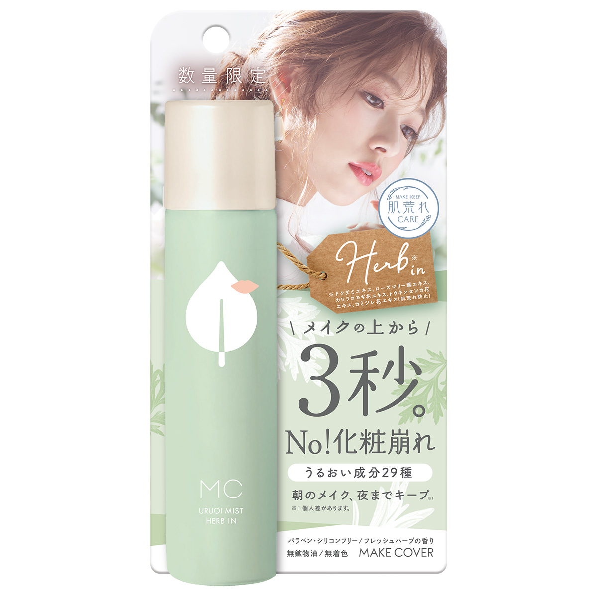 MAKE COVER URUOI MIST HERB IN